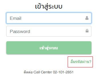 BUILK_ลืมรหัสผ่าน