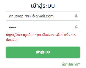 BUILK_อีเมลถูกล็อค