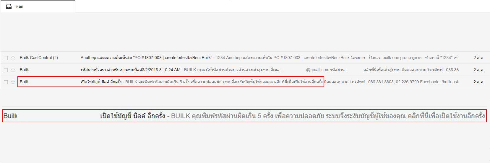BUILK_ใส่รหัสผ่าน