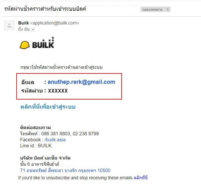 BUILK_รหัสผ่านใหม่
