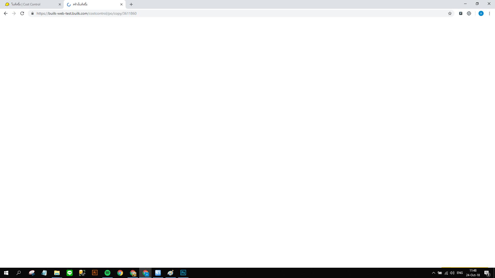 BUILK_เว็บไม่แสดงผล