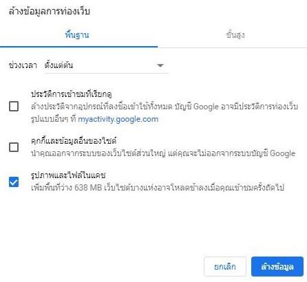 BUILK_ท่องเว็บ