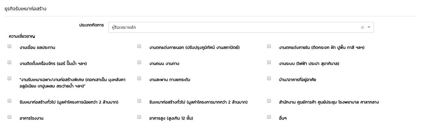 BUILK_ประเภทกิจการ